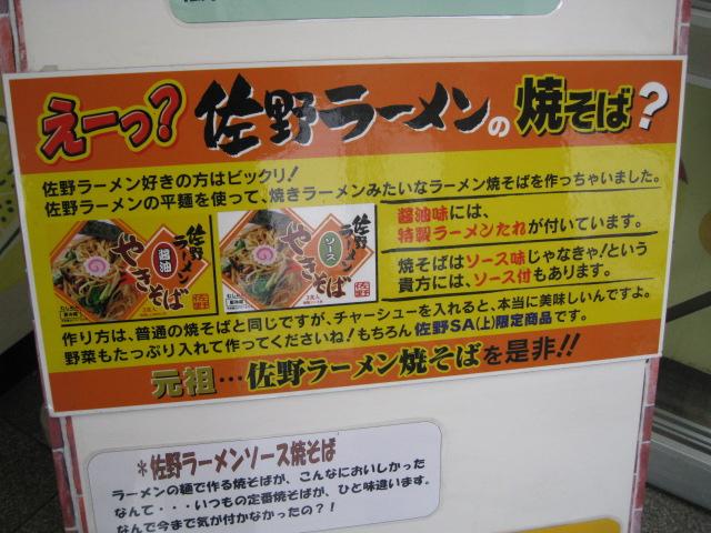 佐野ラーメン焼そば20100307-04
