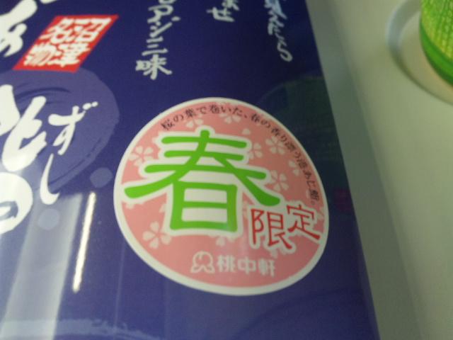 港あじ鮨20100405-02