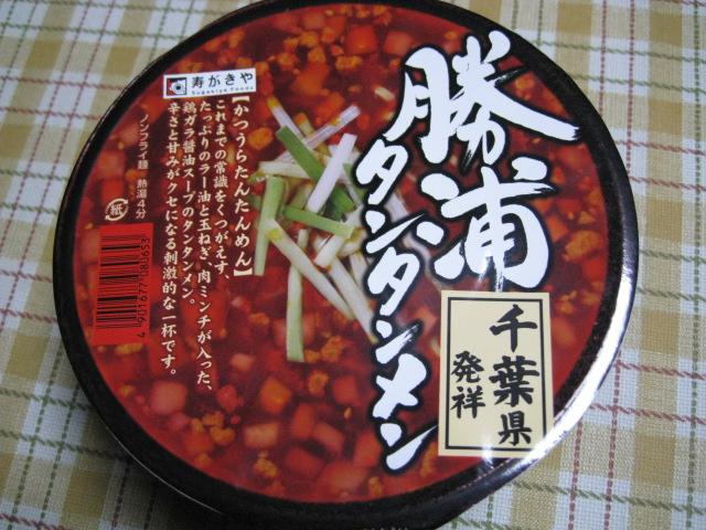 勝浦タンタンメン20100407-01