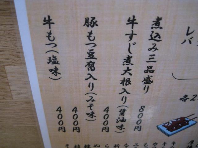 浅草煮込み通り20100417-04