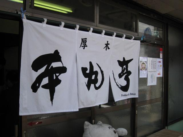 本丸亭20100421-01
