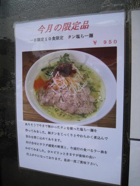 本丸亭20100421-02