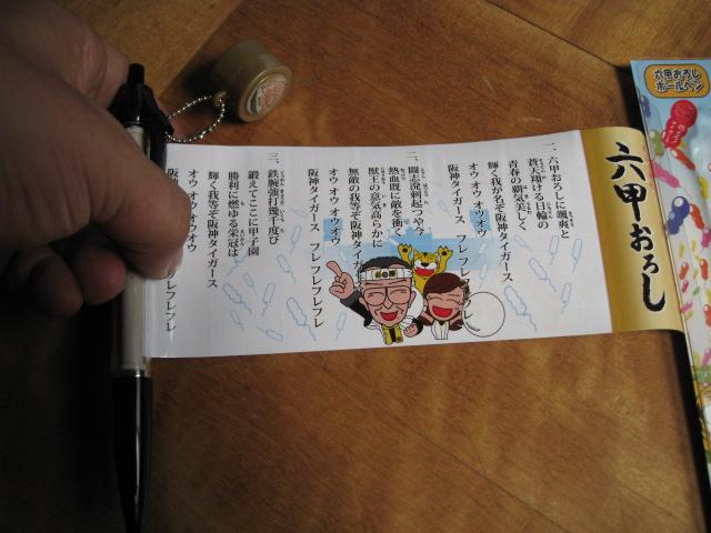 六甲おろしボールペン20100508-04