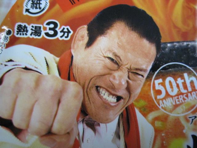 燃える闘魂カップ20100519-03