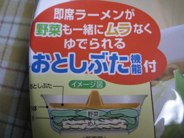 レンジでらーめん20100521-02