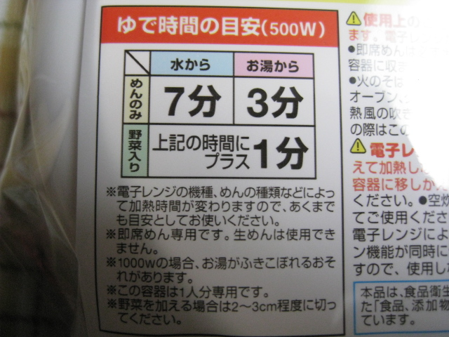 レンジでらーめん20100521-03
