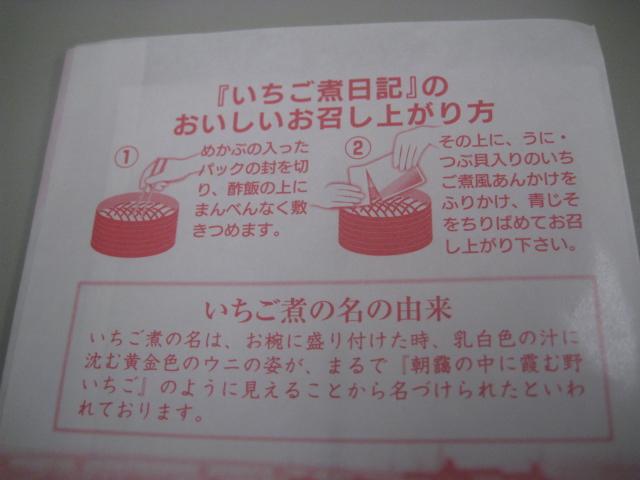 藤川優里のいちご煮日記20100526-04