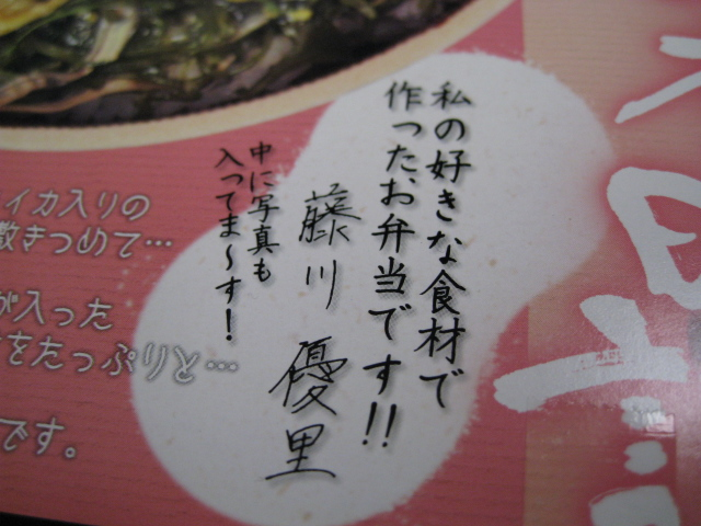 藤川優里のいちご煮日記20100526-02