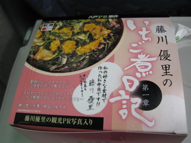 藤川優里のいちご煮日記20100526-01