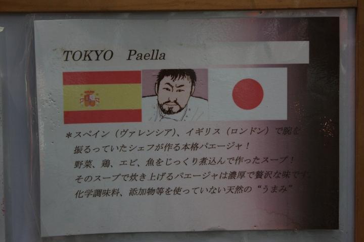 TOKYO PAELLA_20100604-03