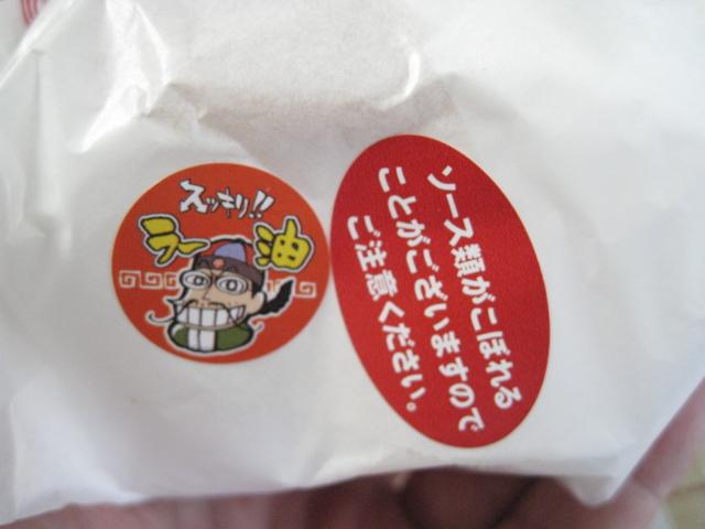 ざくざくラー油バーガー20100610-03