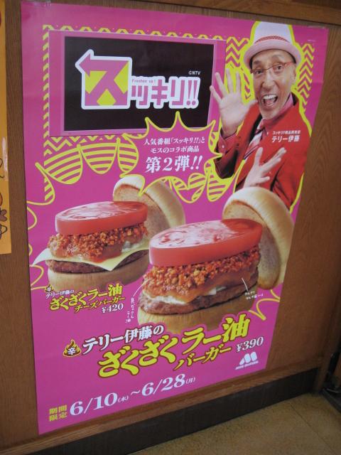 ざくざくラー油バーガー20100610-01