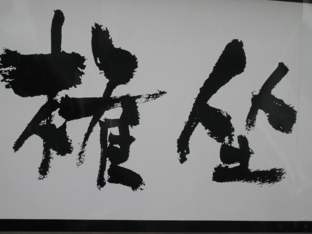 権坐20100626-02