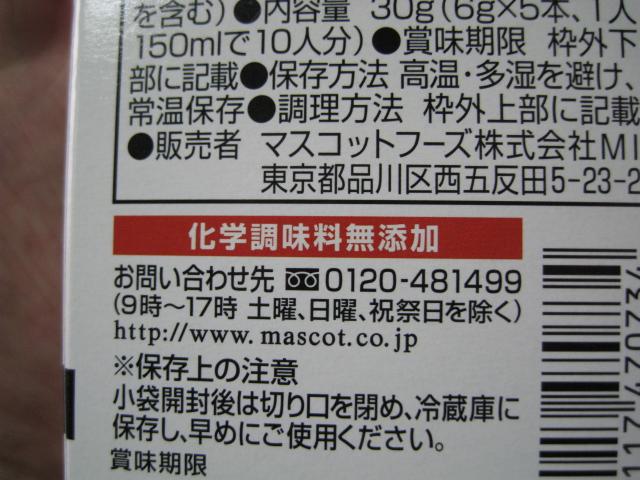 ゴリラー油20100627-03