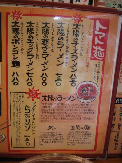太陽のトマト麺20100705-04
