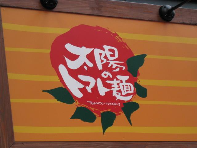 太陽のトマト麺20100705-02