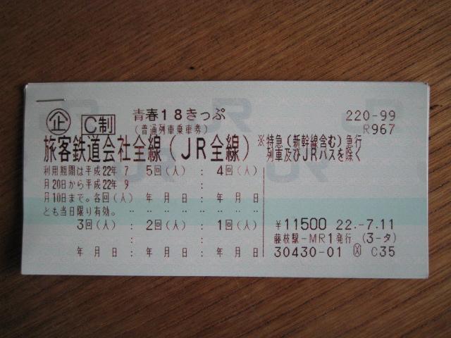 青春18きっぷ20100711