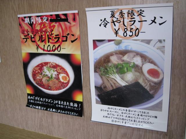 東京らーめんドラゴン20100710-02