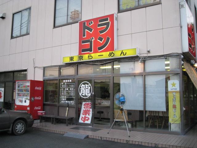 東京らーめんドラゴン20100710-01