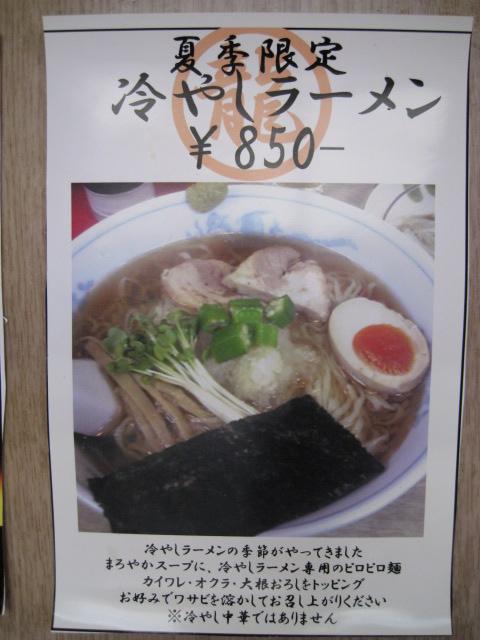 東京らーめんドラゴン20100710-03