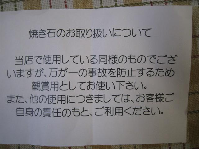 つけめんTETSUセット20100710-04