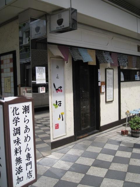 麺道しゅはり20100716-01