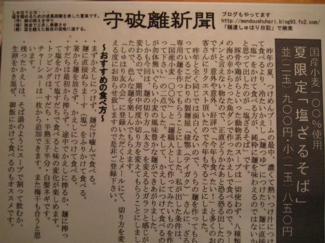 麺道しゅはり20100716-03