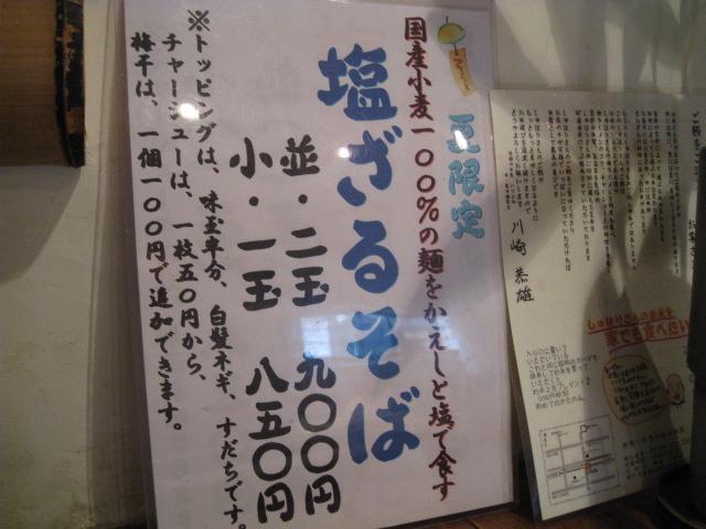 麺道しゅはり20100716-02