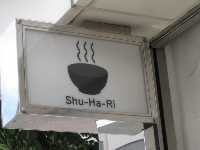 麺道しゅはり20100716-12