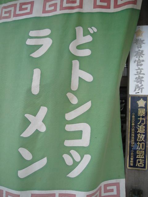 魁龍本店20100803-02