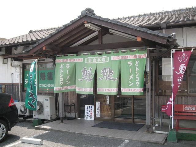 魁龍本店20100803-01