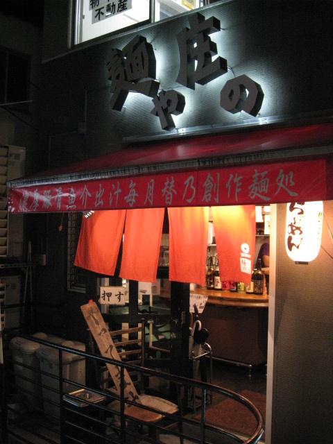 麺や庄の20100729-01