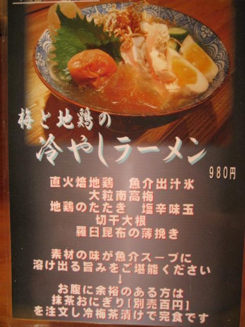 麺や庄の20100729-02