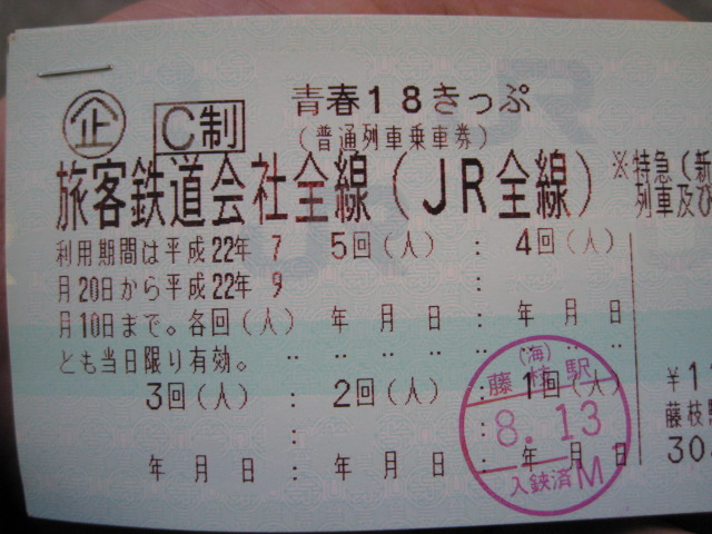初日切符20100813