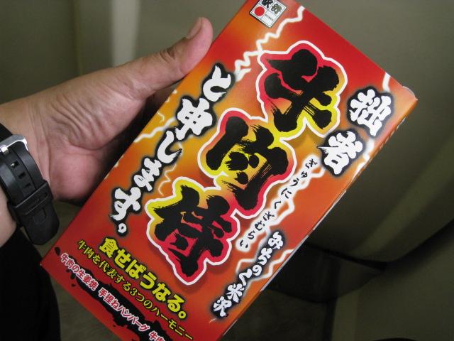 米沢駅弁20100813
