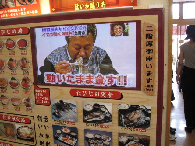 一花亭たびじ20100814-02