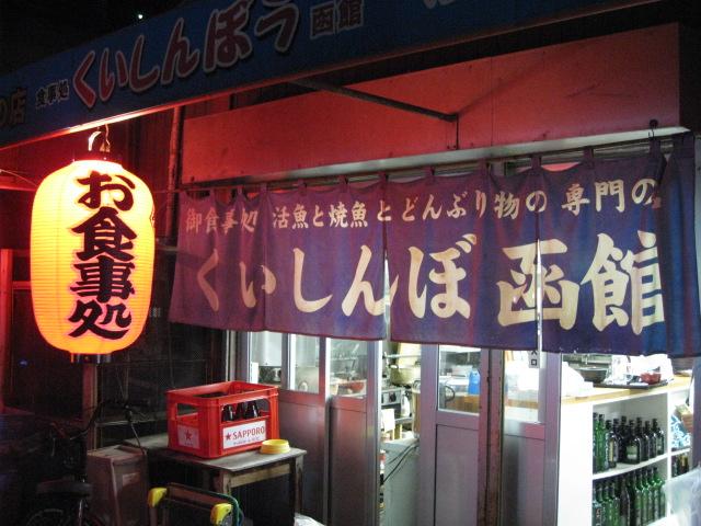 くいしんぼう函館20100814-02