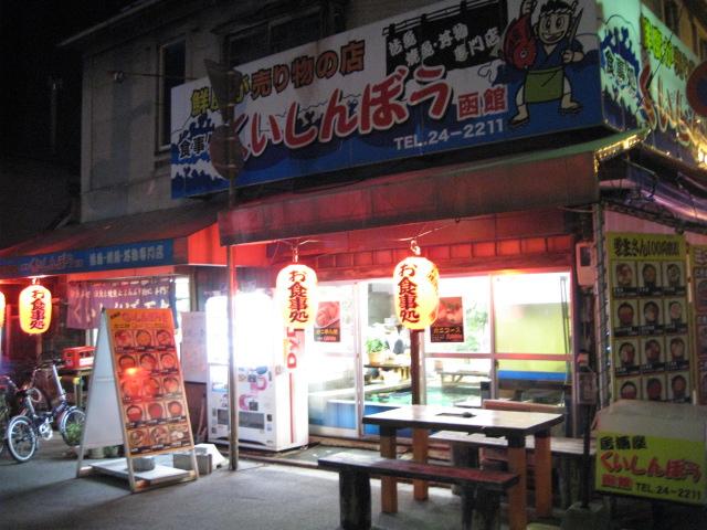くいしんぼう函館20100814-01