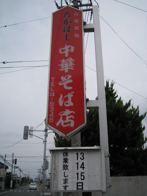 たかはし中華そば店20100815