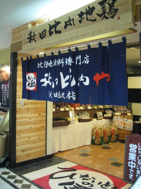 秋田比内や20100815-01