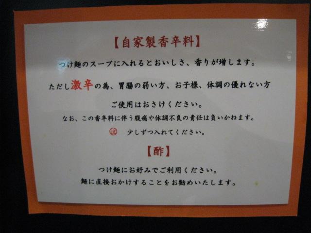 麺藤田20100816-02