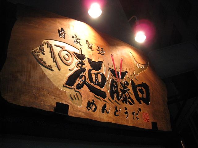 麺藤田20100816-01