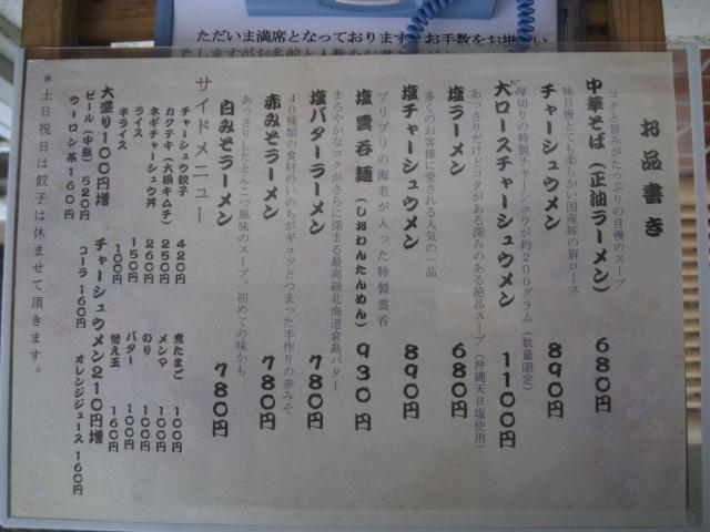 伊達屋20100816-03