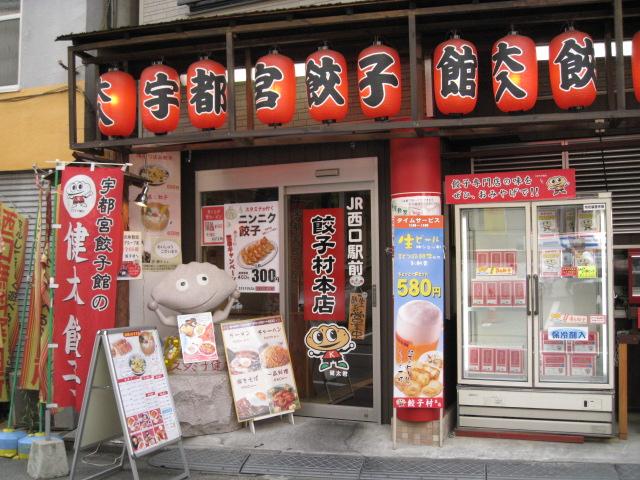 宇都宮餃子館20100816-01