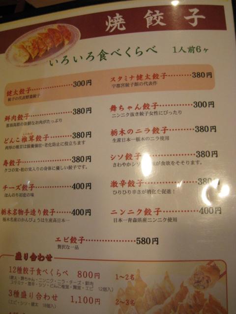 宇都宮餃子館20100816-02