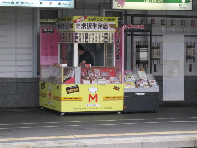 米沢駅20100813-03