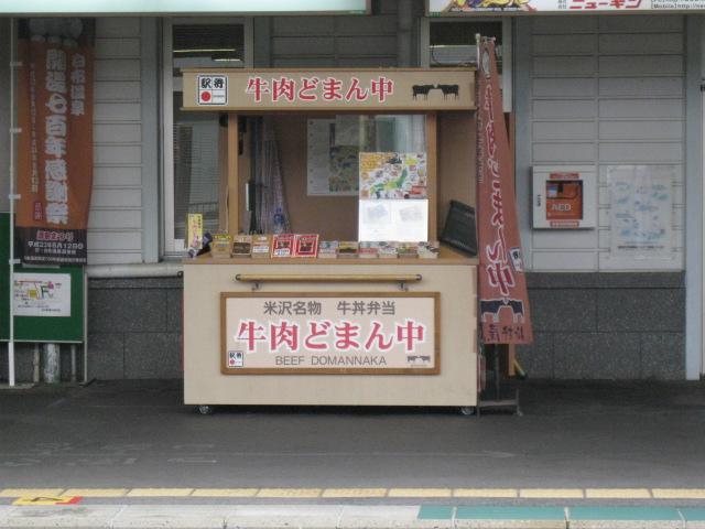 米沢駅20100813-02