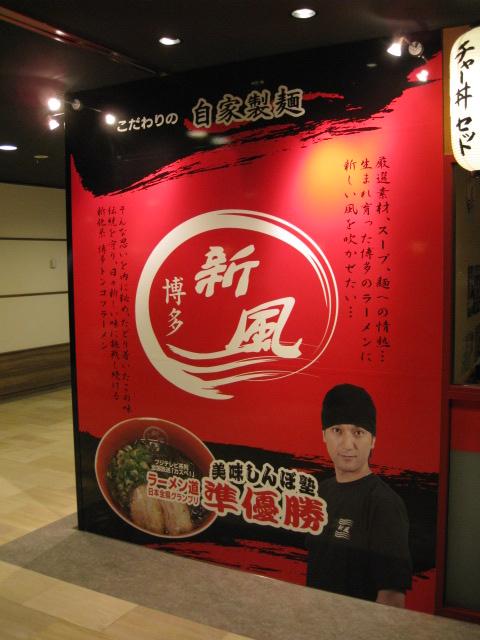 博多新風20100825-02