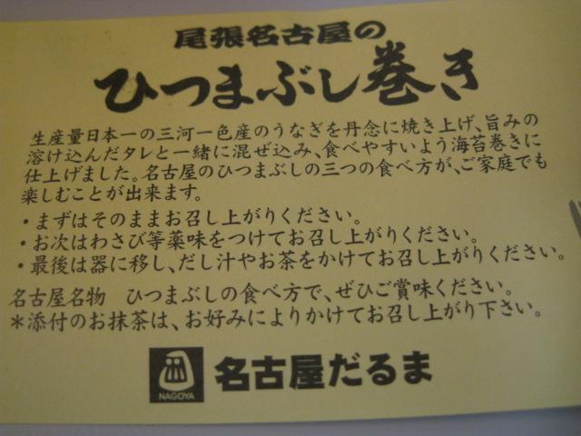 ひつまぶし巻き20100825-02