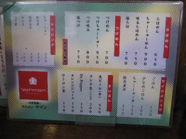 ラハメン ヤマン_20100905-02